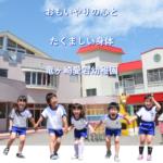 竜ヶ崎愛宕幼稚園ホームページ