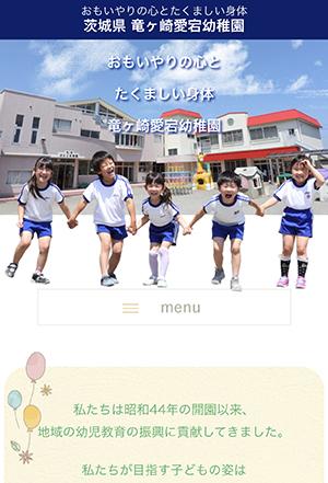 竜ヶ崎愛宕幼稚園
