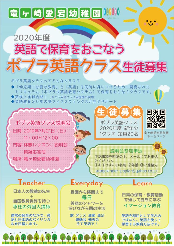 竜ヶ崎愛宕幼稚園のポプラ英語クラス
